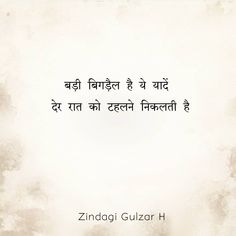 Hindi Quotes Images, Life Quotes Pictures, Love Quotes In Hindi, Good Thoughts Quotes, Mixed Feelings Quotes, Hurt Quotes, Words Quotes, Sarcastic Quotes, Quotable Quotes