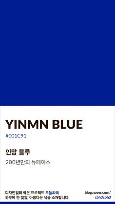 [오늘의 빛: 오늘의 색] 인망 블루(YInMn Blue) : 네이버 블로그 Flat Color Palette, Colour Pallete, Colour Schemes, Color Patterns, Pantone Blue, Pantone Color, Colour Board, Color Swatches, Color Names