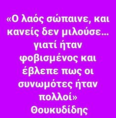 Like You, My Love, Unique Quotes, Greeks, Philosophy, Literature, Sayings, History, Blog