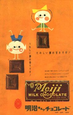 1955 Japanese poster #powerpatate #chocolat