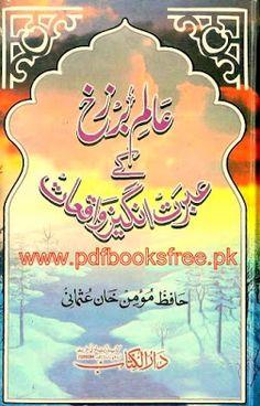 Aalam e Barzakh Ke Ibrat Angez Waqiat By Hafiz Momin Khan Usmani Pdf Free download. Islamic Urdu book Aalam e Barzakh Ke Ibrat Angez Waqiat Read online