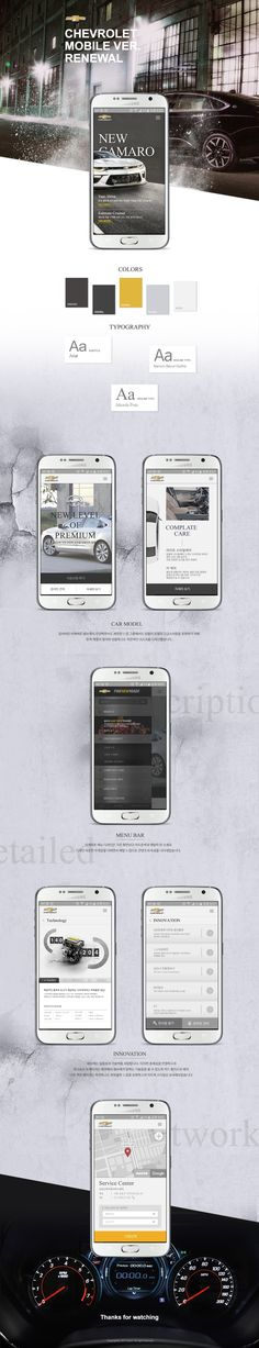 욱스웹디자인아카데미-Chevrolet mobile redesign - Design by Kim-jiwon