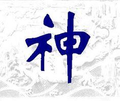 Si può identificare con loSpirito/Anima. Lo shen è il livello di alchimia che percepiscee comunica la propria missione personale, la Natura. L'energia dello Shen (shen qi) si raccoglie nella cavità cranica, più precisamente nella ghiandola…