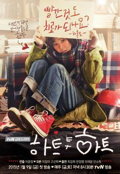 Heart to Heart Korean Drama This is cute. Really. The first episodes really bored me but thankfully i continue watching this because the ep afterwards is really cute. Especially looking at how ne looks at her. Love it. ^^
