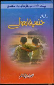 Shan e Ali Book Shop*~* کُتب خانہ شانِ علی*~*: Amliyat ishq, Muhabat wa Taskheer & Kok Shastar Books Free Pdf Books, Free Ebooks, Photoshop Book, Am Club, Urdu Novels, Books To Read, Ali, Blue Hyacinth, Reading