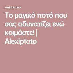 Το μαγικό ποτό που σας αδυνατίζει ενώ κοιμάστε! | Alexiptoto Face And Body, Apple Cider, Weight Loss Tips, Health Tips, Conditioner, Health Fitness, Food And Drink, Herbs, Gym