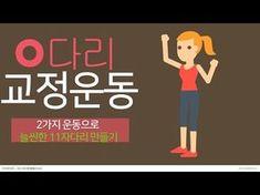 김명영 트레이너에게 배우는 꿀 11자 다리 만들기 - YouTube