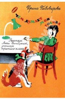 Ирина Пивоварова - О чем думает моя голова. Рассказы Люси Синицыной ученицы третьего класса обложка книги