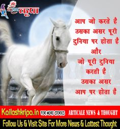 News articale and new thought avaiailable my site #suvichar, hindithought, #motivationalthough New Thought, 3 I, I Site, Thoughts, Motivation, Love, News, Amor, Ideas