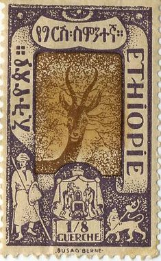 Ethiopia First Issued postage stamp 1894