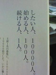 Translation:  Who wants to -- 10000 people  Who begins -- 100 people  Who perseveres -- 1 person