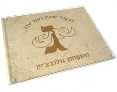 Monogram sent in from Texas and engraved to make this masterpiece of a bread board on Jerusalem stone.  The sky's the limit! Send us in your images and we can make you something for your home.   Visit our site to get creative: www.apieceofisrael.com