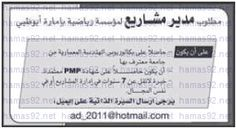 وظائف خالية مصرية وعربية: وظائف خالية من الصحف الاماراتية الاربعاء 28-01-201...
