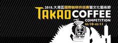 Takao Coffee Roasting Competition, Kaohsiung Taiwan