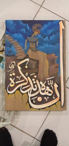 Alhamdulillahirobbilalamin Kaligrafi Alhamdulillah