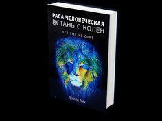 Дэвид Айк   Лев Уже Не Спит 2015 все части вместе,полная версия!!!
