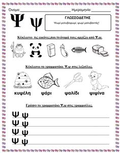 School Worksheets, Worksheets For Kids, Greek Language, Speech And Language, Learn Greek, Greek Alphabet, Learn To Read, Book Activities, School Projects