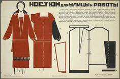 """Illustration by VERA Mukhina (1889-1953) The clothing in """"Art in Everyday Life"""" was designed by Nadezhda Lamanova, a high-end fashion designer in Moscow before the Revolution who turned to work for Soviet dress reform after 1917."""