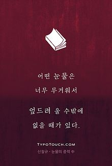 Some tears are so heavy that they can not help falling asleep. The Words, Cool Words, Wise Quotes, Famous Quotes, Inspirational Quotes, Korea Quotes, Words Wallpaper, Korean Language Learning, Book Recommendations