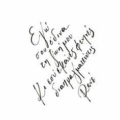 Τη ζωή μου όλη..... Sign Quotes, Love Quotes, Inspirational Quotes, Let Them Talk, Let It Be, Feeling Loved Quotes, I Love You, My Love, Greek Quotes