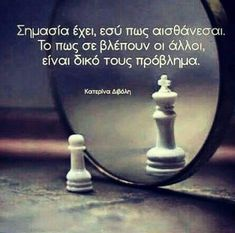 Think you know chess? Funny Greek Quotes, Silly Quotes, True Quotes, Poetry Quotes, Wisdom Quotes, Book Quotes, Chess Quotes, Greek Words, Perfection Quotes