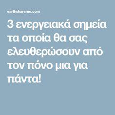 3 ενεργειακά σημεία τα οποία θα σας ελευθερώσουν από τον πόνο μια για πάντα!