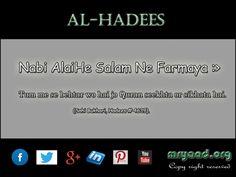 Al-hadees