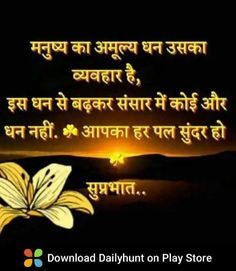 Morning Msg, Good Morning Messages, Good Morning Images, Good Morning Quotes, Good Morning Happy Thursday, Latest Good Morning, Beautiful Love Pictures, Good Health Tips, Good Morning Wishes