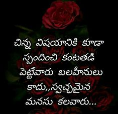 Quote Saved by SRIRAM Friendship Quotes In Telugu, Love Quotes In Telugu, Telugu Inspirational Quotes, Motivational Quotes For Life, Bible Quotes, Life Quotes Pictures, Love Quotes With Images, Love Meaning Quotes, Good Morning Image Quotes