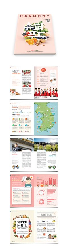 SUNNYISLAND - 롯데푸드 하모니 11,12월호 Brosure Design, Book Design Layout, Print Layout, Print Design, Food Design, Editorial Layout, Editorial Design, Catalogue Layout, Leaflet Design