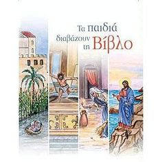Today's Greek Version Illustrated New Testament - Children Read The Bible (Greek Edition) $64.99