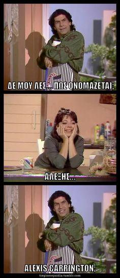 Τι έγινε ρε παιδιά; Alexis Carrington, Greek Quotes, Just For Fun, Funny Stuff, Comedy, Cinema, Mood, Humor, My Love