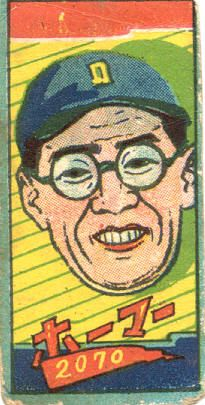 Japanese Baseball Card (not from my past, but still funny)