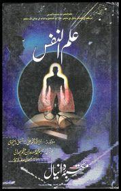 Ilm un Nafs - Free E-books Free Pdf Books, Free Books Online, Free Ebooks, Reading Online, Islamic Books In Urdu, Islamic Library, Islamic Books Online, Black Magic Book, Self Development Books