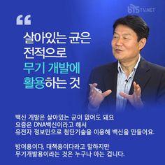 살아있는 균은 전적으로 무기개발에 활용하는 것  [특별인터뷰 서울대학교 우희종 교수 인터뷰  ▶ 인터뷰 전체 영상 보기 : http://www.615tv.net/?p=1262  백신 개발은 살아있는 균이 없어도 돼요  요즘은 DNA백신이라고 해서  유전자 정보만으로 첨단 기술을 이용해서 백신을 만들어요  방어용이다, 대책용이다라고 말하지만  무기개발용이라는 것은 누구나 아는 겁니다