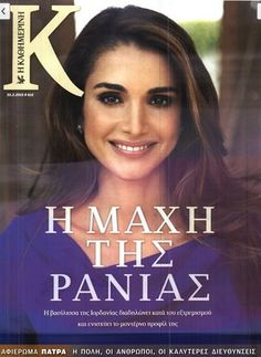 Queen Rania - K Magazine Cover [Greece] (22 February 2015)