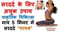 Sir Dard Ke Achuk Gharelu Upay 5 Minut Me Sir Dard Gayab Sir Dard Ka Desi Ilaj in Hindi Natural Upay