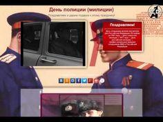 Музыкальная открытка - Поздравление с Днём полиции (милиции)