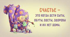 15 открыток о том, что такое счастье - 28 Июля 2015 - Журнал МиллиардерЪ | Блоги