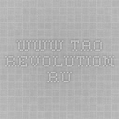 www.tao-revolution.ru