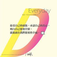 早安! :) 接受自己的弱點,承認自己的真心, 明白自己想要什麼,就能前往我們想要的幸福。