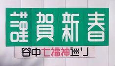 佐藤修悦体(东京地铁胶带体)欣赏 - 飞虎 - 飞虎