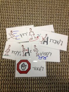 ONLY IN HEBREW Movement Game - nice to go with hebrewthroughmovement.org activities