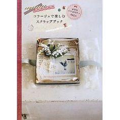 コラージュで楽しむスクラップブック (Handmade Series)