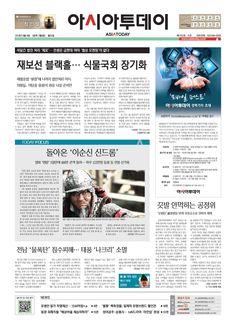 아시아투데이 ASIATODAY 1면. 20140804 (월)