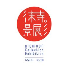 Diemoon / To the end of the world Logo Word, Typography Logo, Logos, Lettering, Chinese Fonts Design, Japanese Graphic Design, Font Design, Graphic Design Typography, Text Types