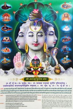 Three Headed Shiva, Twelve Jyotirlingas with Mahamrityunjay Mantra (via Dolls of India)