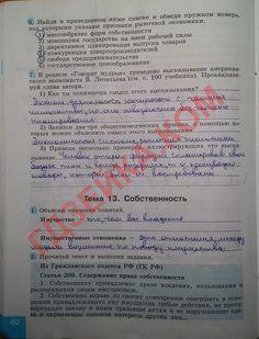Школьные учебники по русскому языку, школьные учебники интернет.