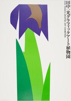 『田中一光ポスター展』が、4月5日から大阪・中之島の国立国際美術館で開催される。 戦後を代表するグラフィックデザイナーの1人である田中一光。…