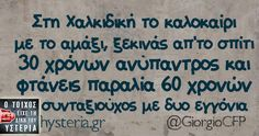 xx Funny Greek Quotes, Funny Quotes, True Words, Philosophy, Funny Pictures, Funny Stuff, Lol, Memes, Humor